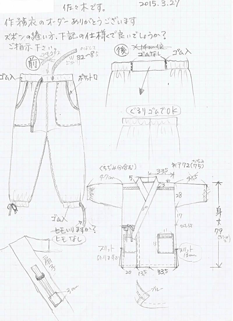 作務衣とパンツ ご提案書