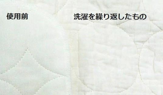 パシーマ素材の特徴