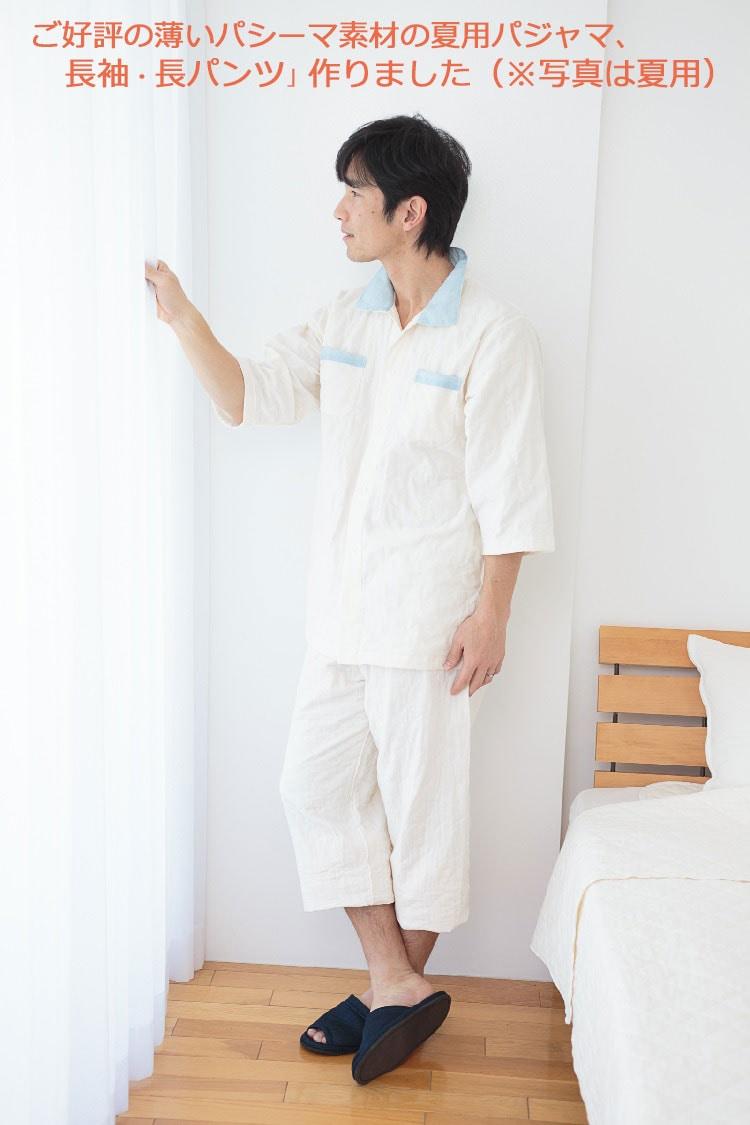 薄いパシーマ生地 パシーマパジャマ 夏用 長袖 長パンツ