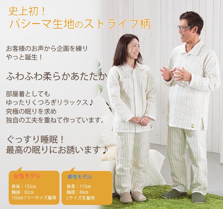 冬用大人パシーマパジャマ ストライプ柄 アトピーや敏感肌、眠りにお悩みの方へ