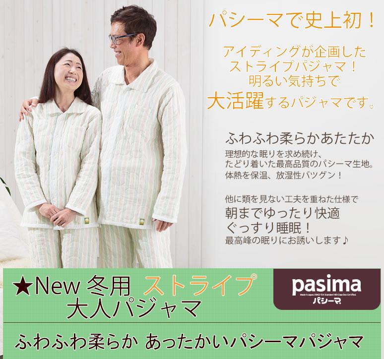 新ストライプ柄パシーマパジャマ