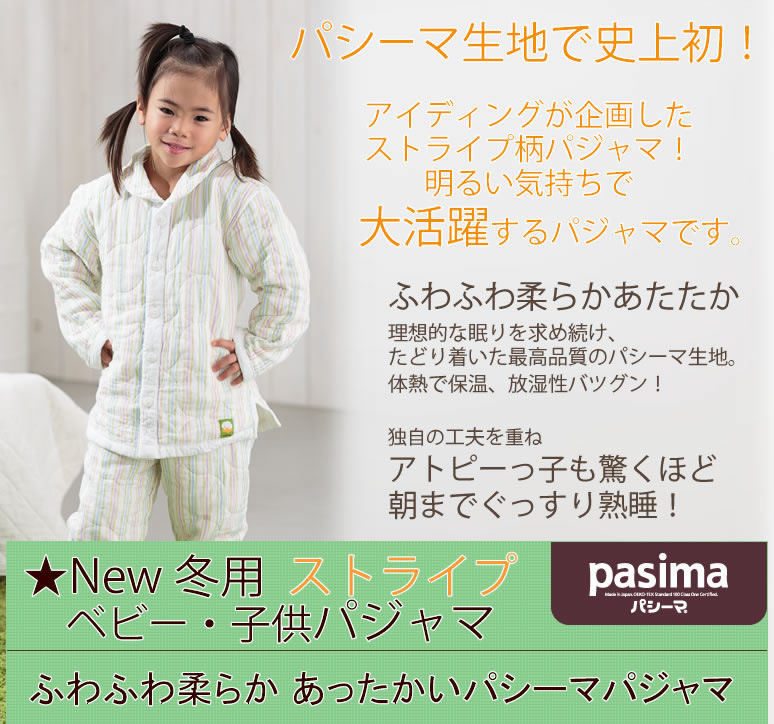 新ストライプ パシーマパジャマ