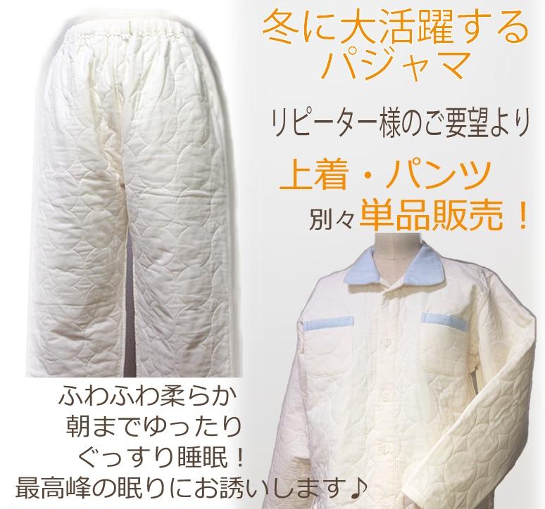 冬用パシーマパジャマ上下別々販売