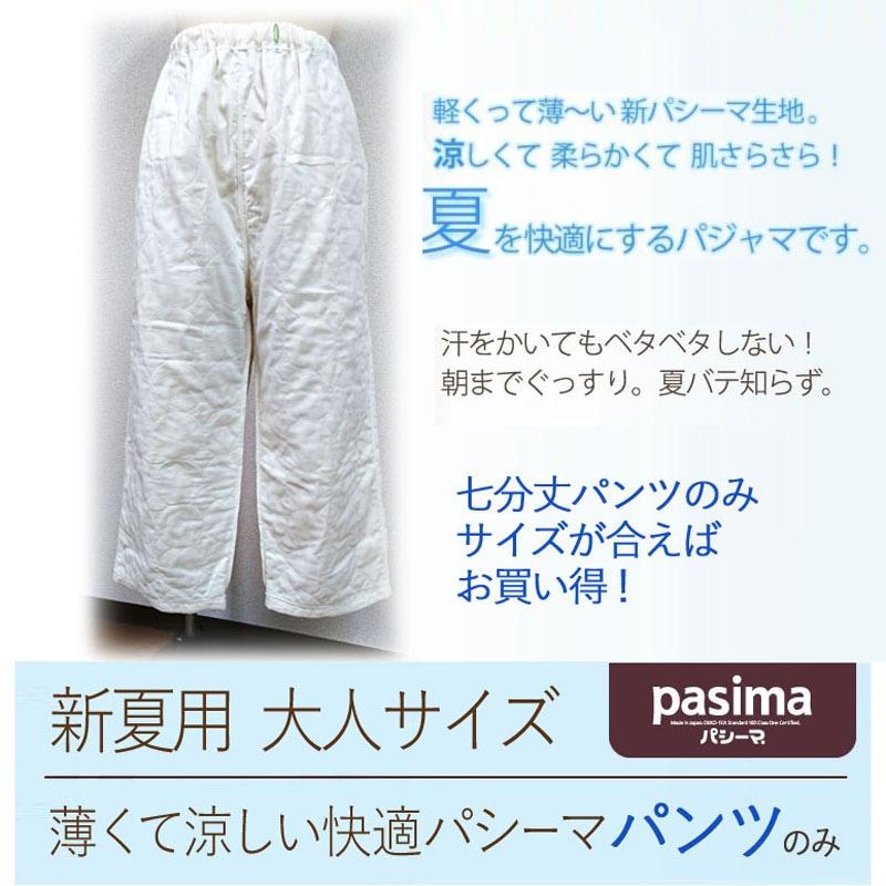 夏用パンツ、Mサイズのみ、サイズがあえばお買い得!