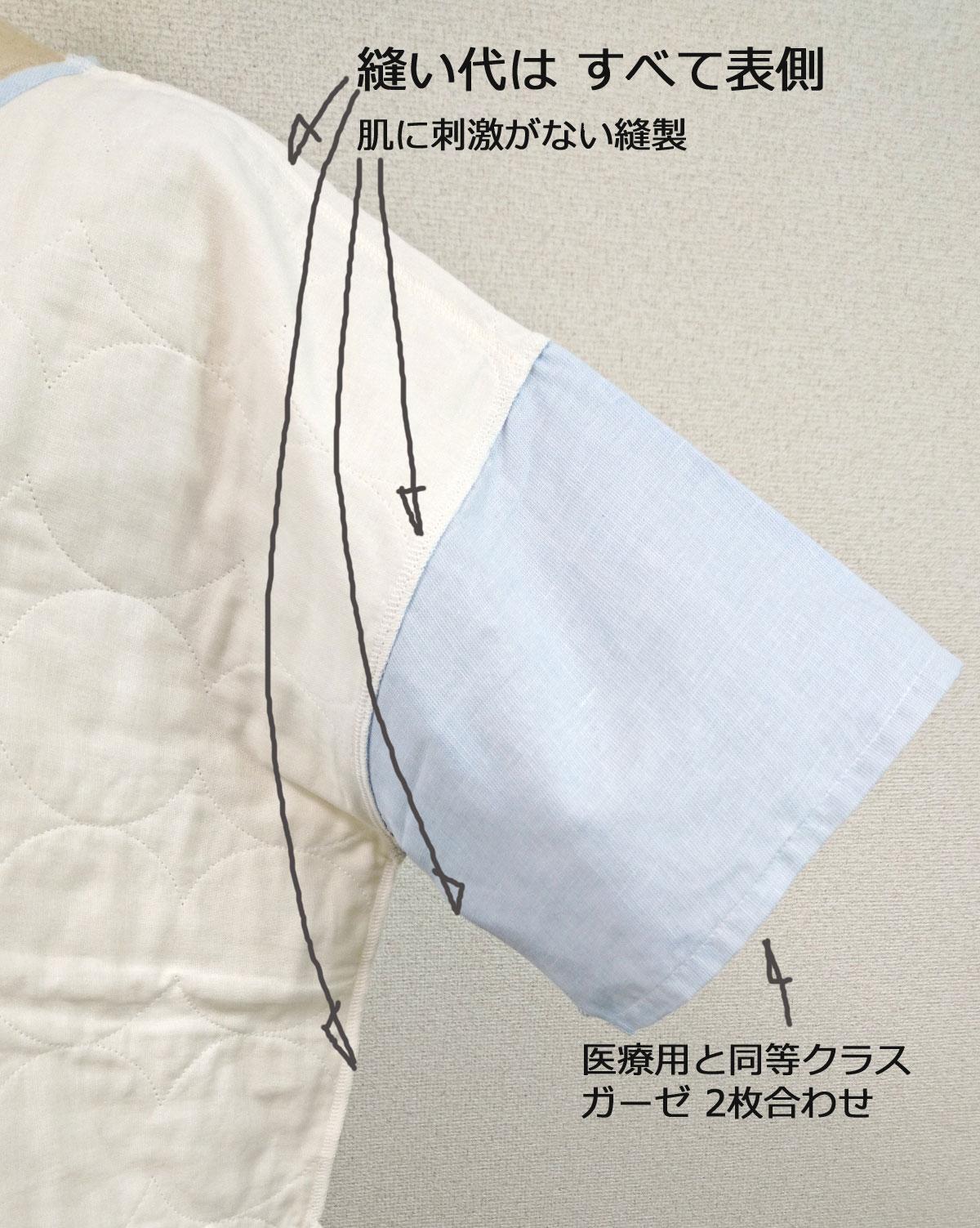 新 薄いパシーマ生地 リラックスウエア 部屋着 くつろぎウエア アトピー パジャマ 縫製方法