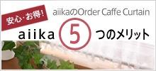 安心・お得! aiikaのOrder Caffe Curtain aiika5つのメリット