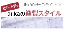 安心・お得! aiikaのOrder Caffe Curtain aiikaの縫製スタイル