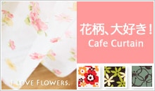 花柄、大好き! Cafe Curtain
