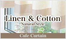リネン&コットン素材のカフェカーテン