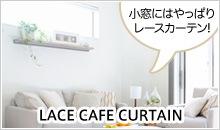 LACE CAFE CURTAIN 小窓にはやっぱりレースカーテン