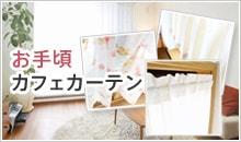 お手頃カフェカーテン 970円〜