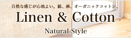 綿、麻、オーガニックコットンの天然素材カーテン