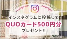 instagram インスタキャンペーン QUOカード500円分プレゼント!