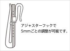 アジャスターフックで 5mmごとの調整が可能です。
