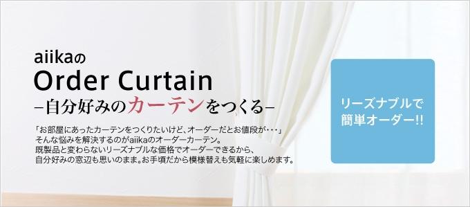 aiikaの Order Curtain −自分好みのカーテンをつくる− 「お部屋にあったカーテンをつくりたいけど、オーダーだとお値段が・・・」 そんな悩みを解決するのがaiikaのオーダーカーテン。既製品と変わらないリーズナブルな価格でオーダーできるから、自分好みの窓辺も思いのまま。お手頃だから模様替えも気軽に楽しめます。 リーズナブルで 簡単オーダー!!