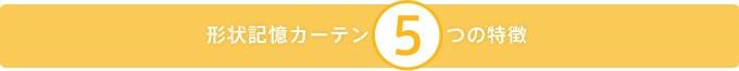 形状記憶カーテン5つの特徴