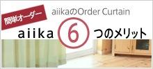 簡単オーダー aiikaのOrder Curtain aiika6つのメリット
