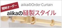 簡単オーダー aiikaのOrder Curtain aiikaの縫製スタイル