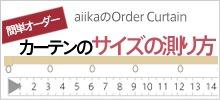 簡単オーダー aiikaのOrder Curtain カーテンのサイズの測り方
