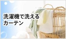 洗濯機で洗えるカーテン