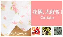 花柄、大好き! Curtain
