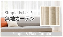 Simple is best! 無地カーテン Simple & Plain Curtain