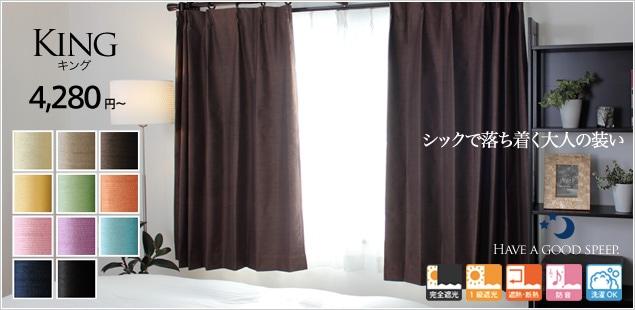 シルクのような光沢の完全遮光 防音カーテン「キング」