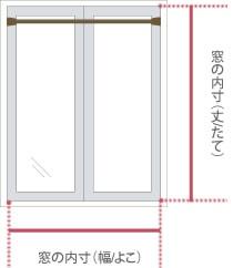 窓の内寸(丈/たて、幅/よこ)