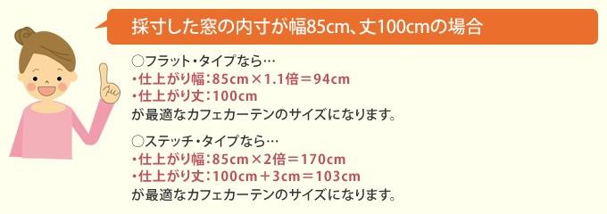 採寸した窓の内寸が幅85cm、丈100cmの場合