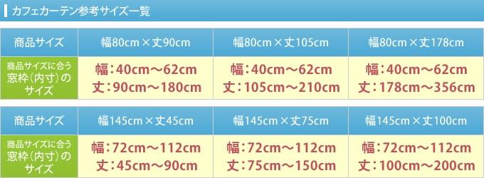 カフェカーテンのサイズ一覧表