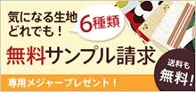 無料 生地サンプル請求 メール便でお届け【送料無料】