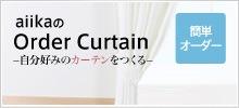 aiikaのOrder Curtain−自分好みのカーテンをつくる−簡単オーダー1,680 円〜
