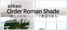 aiikaのOrder Roman Shade−おしゃれなシェードで窓辺を彩る−6,400 円〜