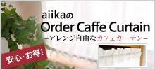 安心・お得! aiikaのOrder Caffe Curtain−アレンジ自由なカフェカーテン−安心・お得!980 円〜
