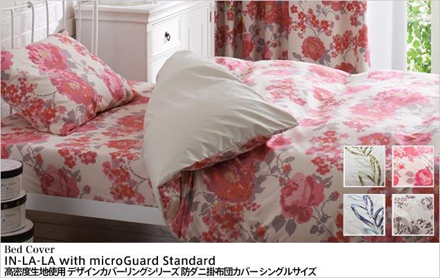 IN-FA-LA with microGuard Standard 高密度生地使用 デザインカバーリングシリーズ 防ダニ掛布団カバー シングルサイズ