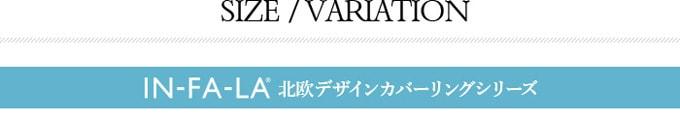 SIZE/VARIATION