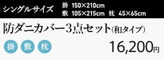 防ダニ シングルサイズ カバー3点セット(和タイプ)