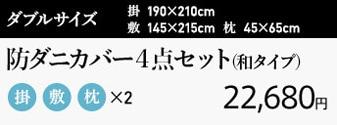 防ダニ ダブルサイズ カバー4点セット(和タイプ)