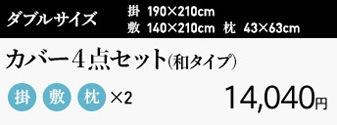 ダブルサイズ カバー4点セット(和タイプ)