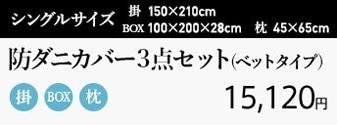 防ダニ シングルサイズ カバー3点セット(ベッドタイプ)