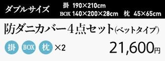 防ダニ ダブルサイズ カバー4点セット(ベッドタイプ)