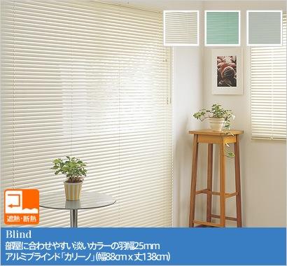 部屋に合わせやすい淡いカラーの羽幅25mmアルミブラインド 「カリーノ」(幅88cmx丈138cm)