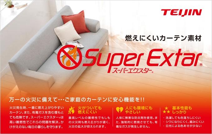 TEIJIN Super Extar(スーパーエクスター)