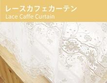 レースカフェカーテン