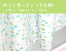 お風呂用カフェカーテン