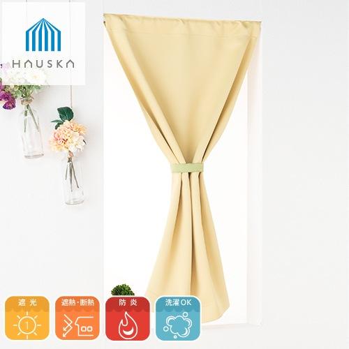 遮光率99.99% 選べる32色 無地の防炎1級遮光カフェカーテン「HAUSKA」