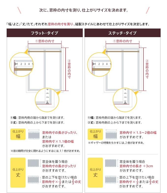 次に、窓枠の内寸を測り、仕上がりサイズを決めます。