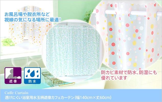 透けにくい浴室用水玉柄遮像カフェカーテン(幅140cm×丈60cm)
