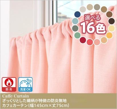 ざっくりとした織柄が特徴の防炎無地カフェカーテン(幅145cm×丈75cm)