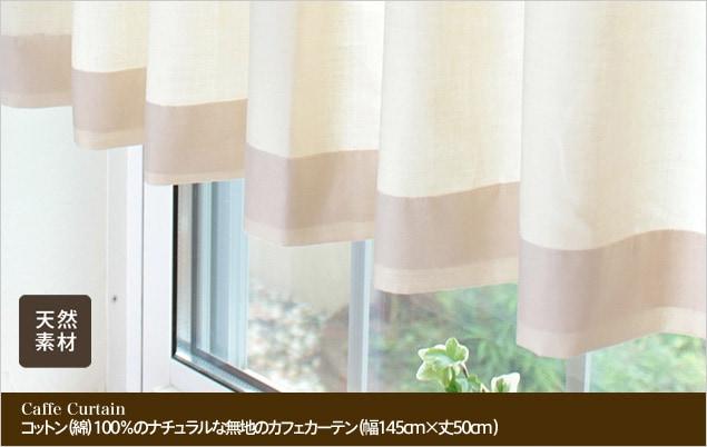 コットン(綿)100%のナチュラルな無地のカフェカーテン(幅145cm×丈50cm)